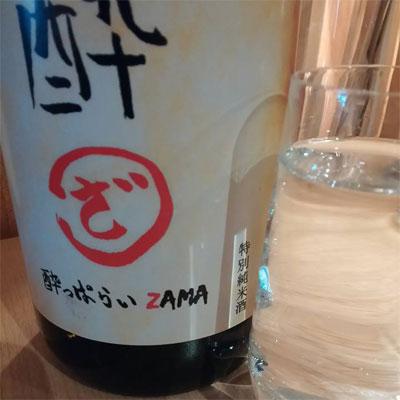 drunken-zama-sake-400
