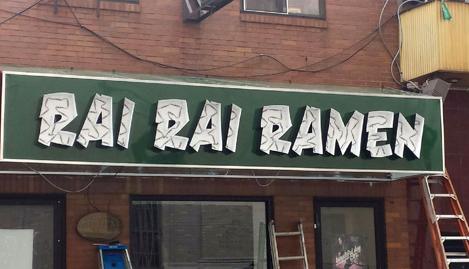 rai-rai-ramen-940