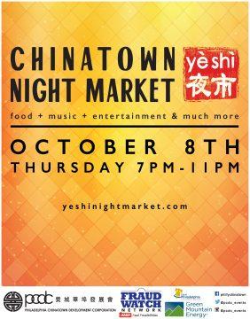 Ye Shi Night Market