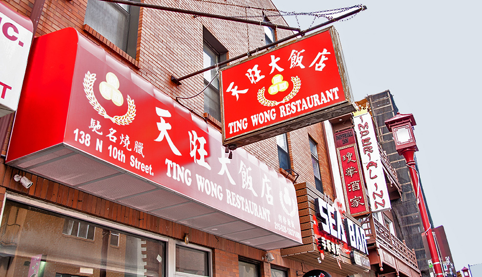 Positively 10th Street Ting Wong Reviewed